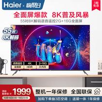 超薄全面屏高清全场景人工智能网络液晶电视机4K英寸6565T6MTCL