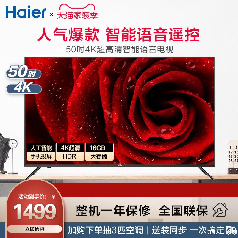 haier /海尔ls50m31 50英寸电视机