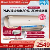 【新一级变频】海尔1.5匹冷暖空调