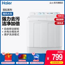 Haier/海尔XPB100-197BS10公斤半自动大容量双缸洗衣机
