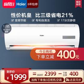 【1.5匹 变频爆款】海尔壁挂式空调挂机家用省电冷暖官方35eds81图片