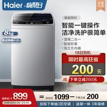 海尔8公斤kg全自动家用小型波轮洗衣机大容量洗脱一体EB80M39TH