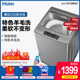 海尔幂动力10公斤kg智能定频波轮洗衣机全自动家用 EB100F959U1图片