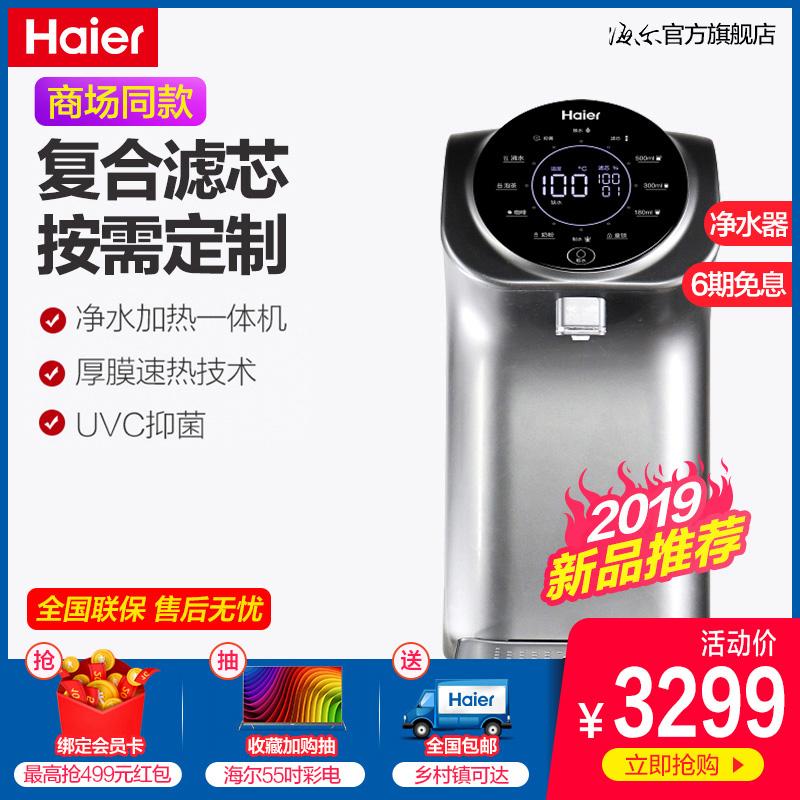 【商场同款】海尔净水器加热一体机台式直饮机知饮机HRO1H58