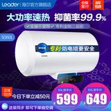 海尔出品统帅LT热水器电家用卫生间速热储水式小型洗澡50升60升