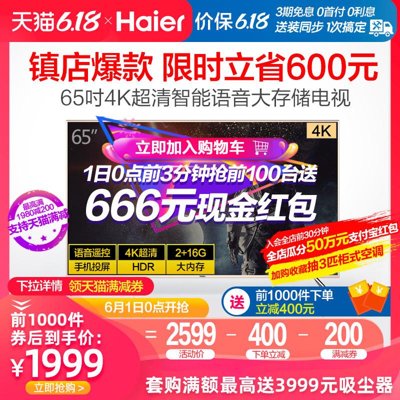 Haier/海尔 LU65C51 65英寸4K智能WIFI语音超清液晶平板电视机