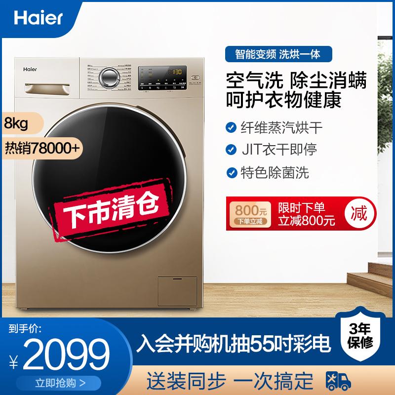 海尔8公斤kg滚筒洗衣机洗烘干一体机变频全自动家用EG8014HB39GU1    2099元