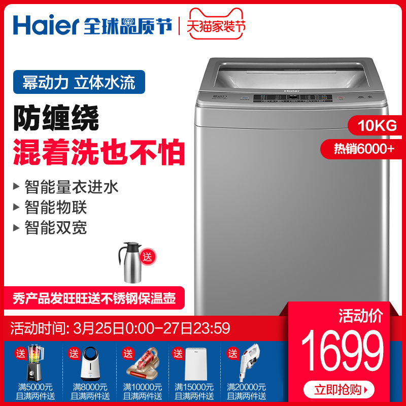 Haier/海尔 EB100F959U1 10公斤大容量幂动力智能波轮洗衣机