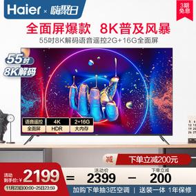 haier /海尔lu55c61 55英寸全面屏