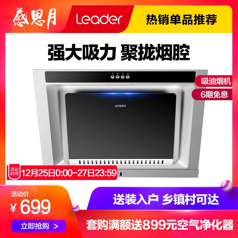 Leader/统帅 CXW-200-IC7201侧吸式抽吸油烟机大吸力特价
