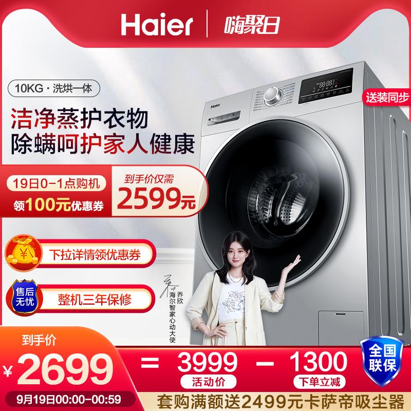 海尔洗衣机家用全自动10公斤kg