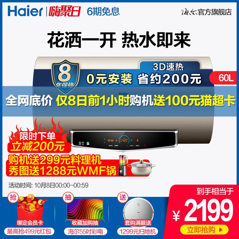限3000张券haier /海尔ec6005-tf 3d电热水器