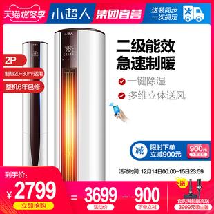 海尔出品小超人 KFR-50LW/10AH-2U1 2匹智能定频圆柱柜机立式空调品牌