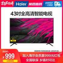 平板电视LED语音超清大存储WIFI智能4K英寸65LU65C51海尔Haier