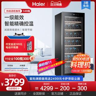 Haier/海尔149瓶红酒柜恒温酒柜家用冷藏冰吧电子恒温柜红酒冰箱