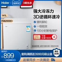 Haier海尔BCBD141HZA小冰柜冷柜家用商用节能小型冷藏冷冻
