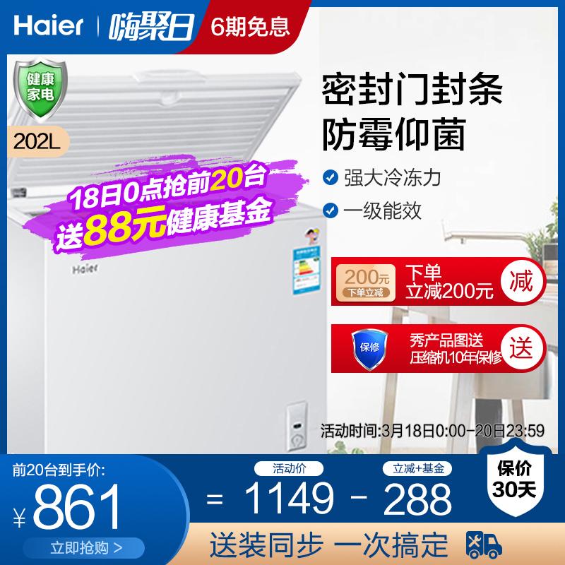 haier /海尔bc / bd-202ht小冰柜