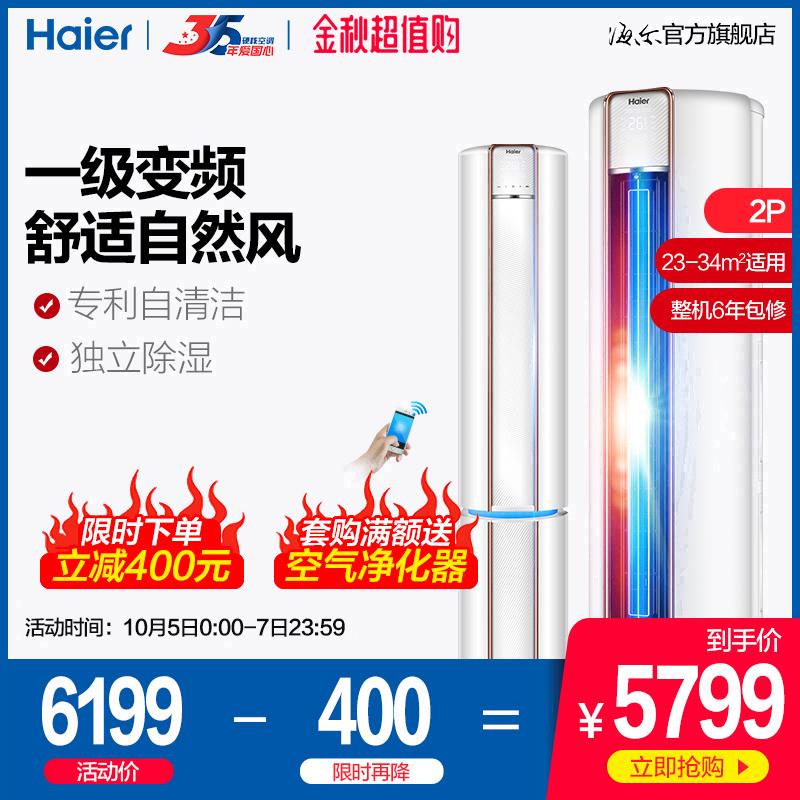 haier /海尔2匹一级能效空调10月18日最新优惠