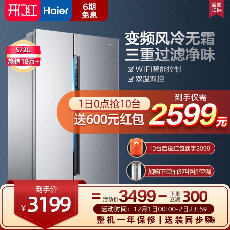 Haier/海尔 BCD-572WDENU1智能变频双开门风冷家用官方对开门冰箱