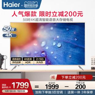 50英寸4K智能网络语音大存储LED平板电视机55 海尔 Haier LU50C51