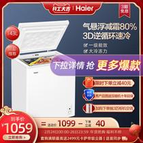 家用商用冷冻冷藏卧式冷柜迷你小冰柜100DTBDBC美菱MeiLing