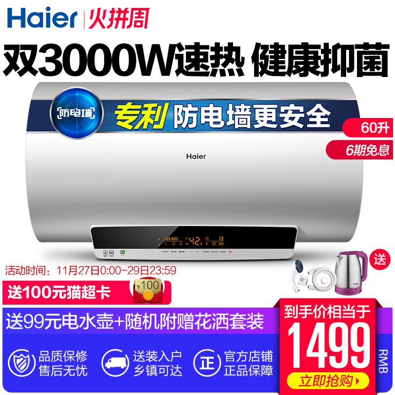评测海尔电热水器哪款最实用,哪个系列好海尔热水器各系列