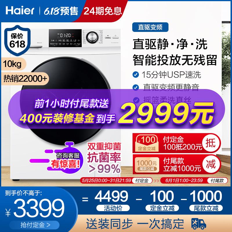 海尔10公斤kg洗衣机全自动家用直驱变频智能滚筒 EG10014BD959WU1图片