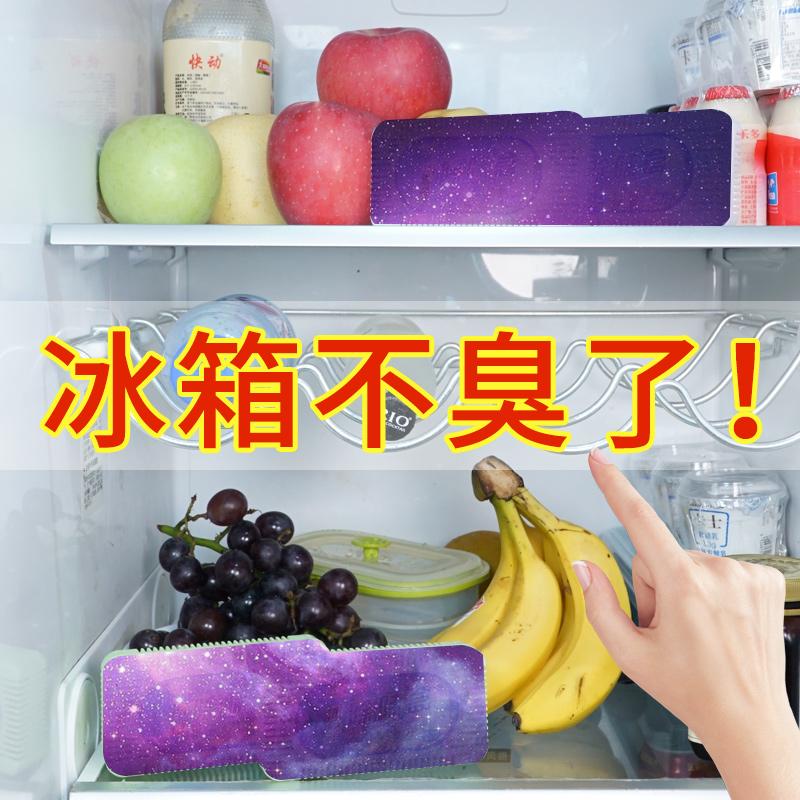 Поглотители запаха для холодильников Артикул 591676416371
