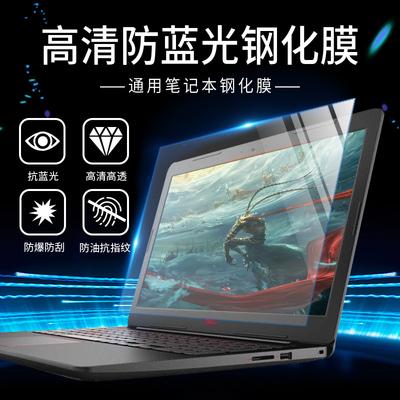 笔记本电脑屏幕保护膜12.5/13.3/14/15.6英寸17.3寸钢化膜防蓝光防爆玻璃膜联想/华硕/戴尔/神舟显示屏贴膜