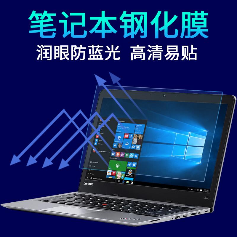联想X250 X260 X270笔记本电脑防蓝光钢化膜12.5寸屏幕保护贴膜