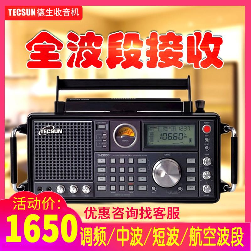 德生收音机新款家用调频/中波/短波-单边带/航空波段无线电S-2000