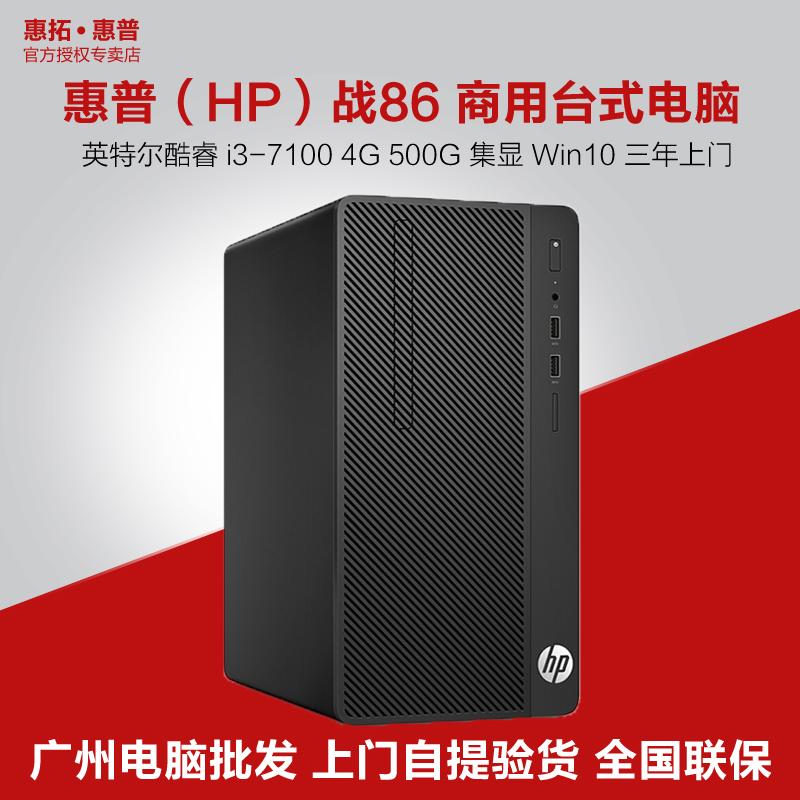 惠普/HP 280 G2 商用电脑280G2 MT双核电脑G3900 I3-6100 I5-6500