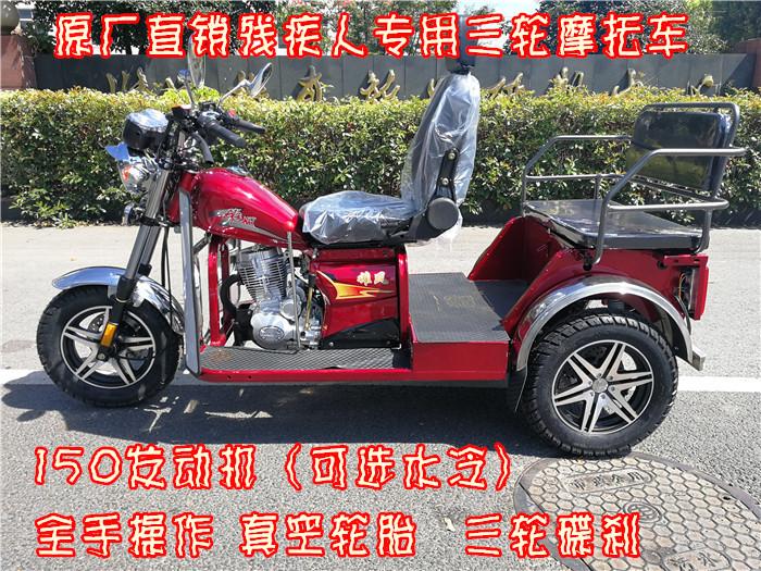 燃汽油全手操作残疾人老年人摩托车