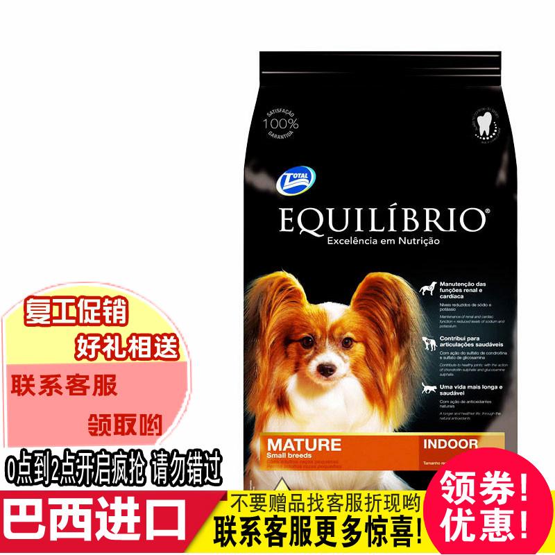 巴西淘淘力派均衡小型老年犬狗粮2kg贵宾泰迪比熊天然美毛去泪痕优惠券