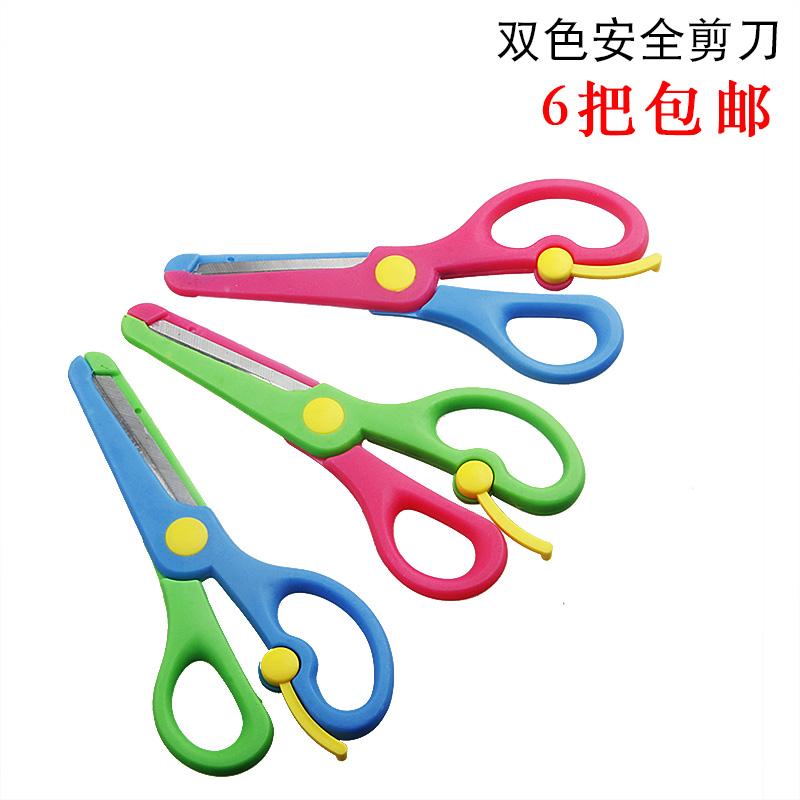 儿童剪刀学生安全剪刀手工美工文具幼儿保护功能小剪子幼儿园剪纸