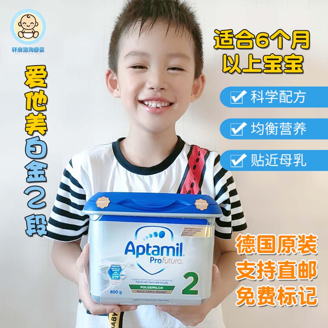 江蘇現物のドイツのプラチナは彼の美しいpre段の1段の2段の乳児用粉ミルクの800 gを愛します。