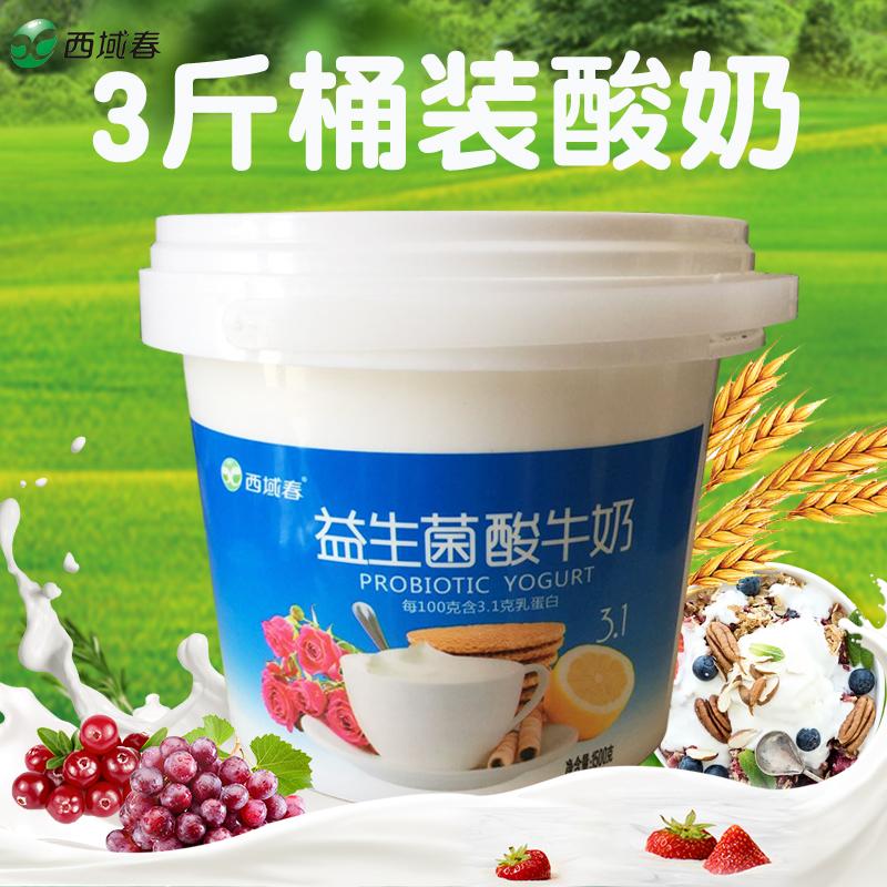 酸奶西域春新疆网红水果捞大益生菌满78.00元可用33元优惠券