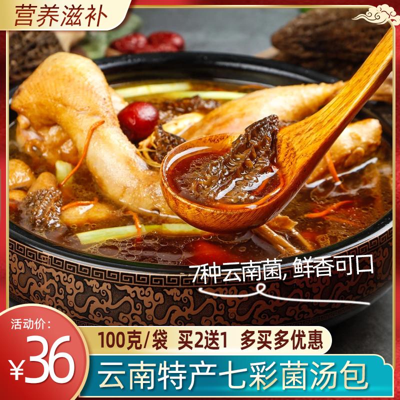 七彩菌汤包云南阿达暇特产羊肚菌姬松茸干货虫草竹荪菌菇煲汤食材
