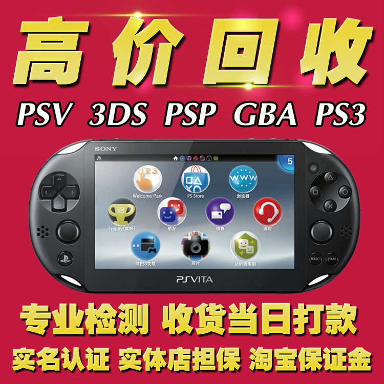 回收psv2000 psp3000 3ds新大三psv1000 ns switch ps3ps4游戏机