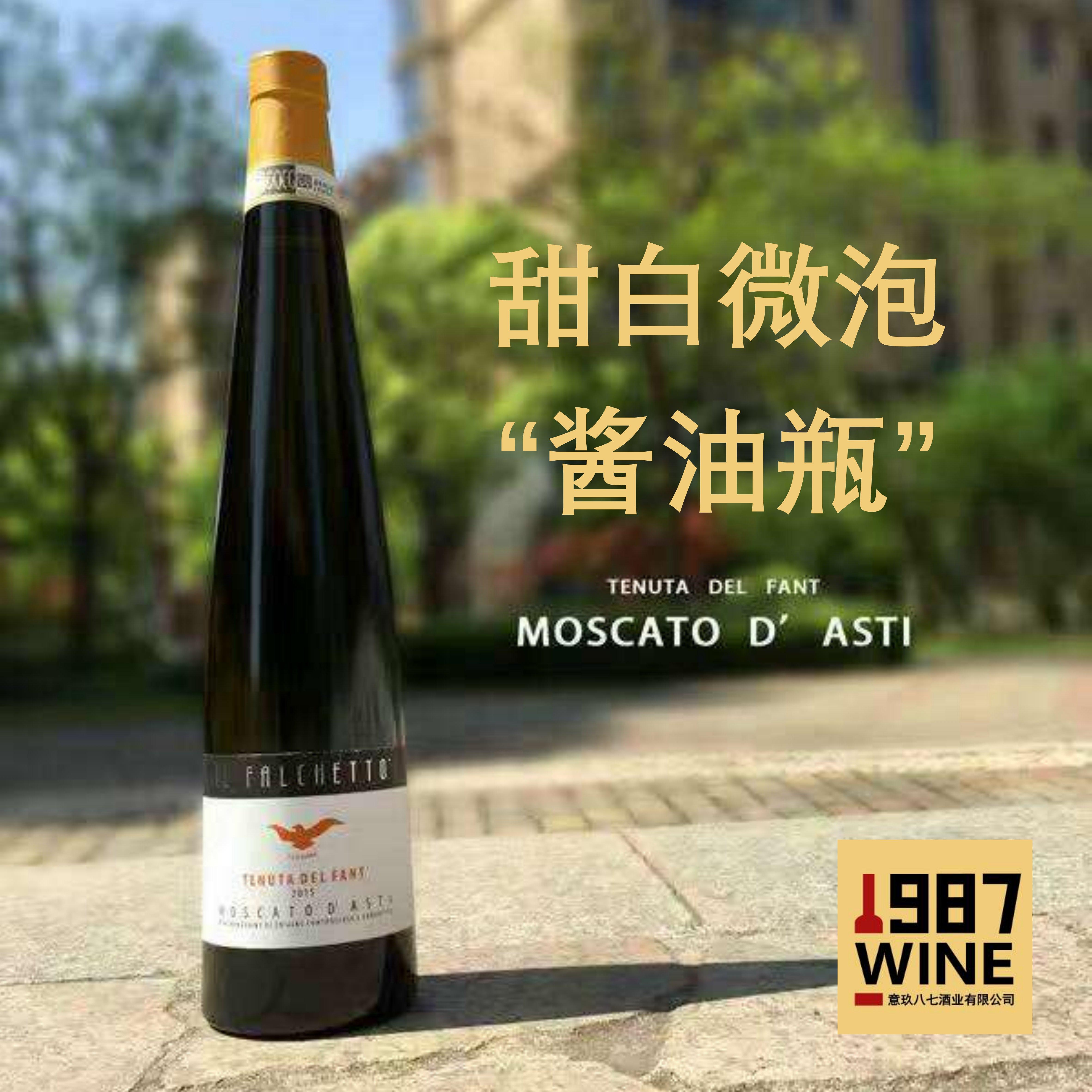赤いエビ三杯!イタリアのアスティの甘くて白い泡の酒の小鷹の低いアルコールの微泡の甘い白のワイン