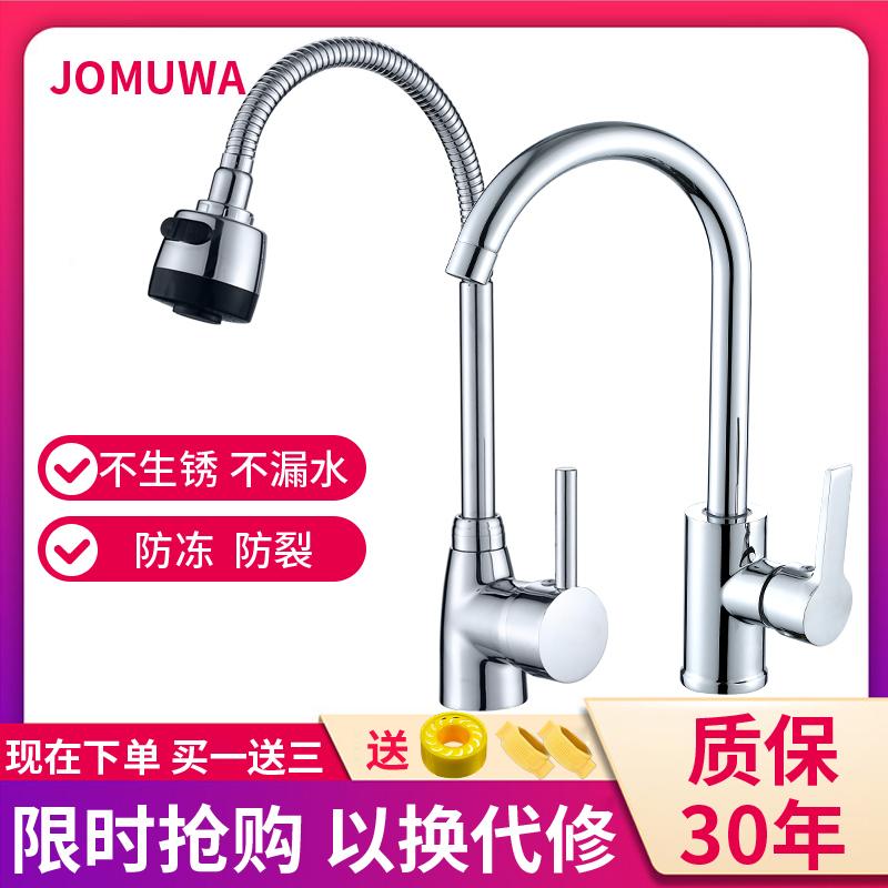 JOHMC九牧王厨房水槽水龙头冷热家用水槽洗菜盆面盆阳台全铜龙头