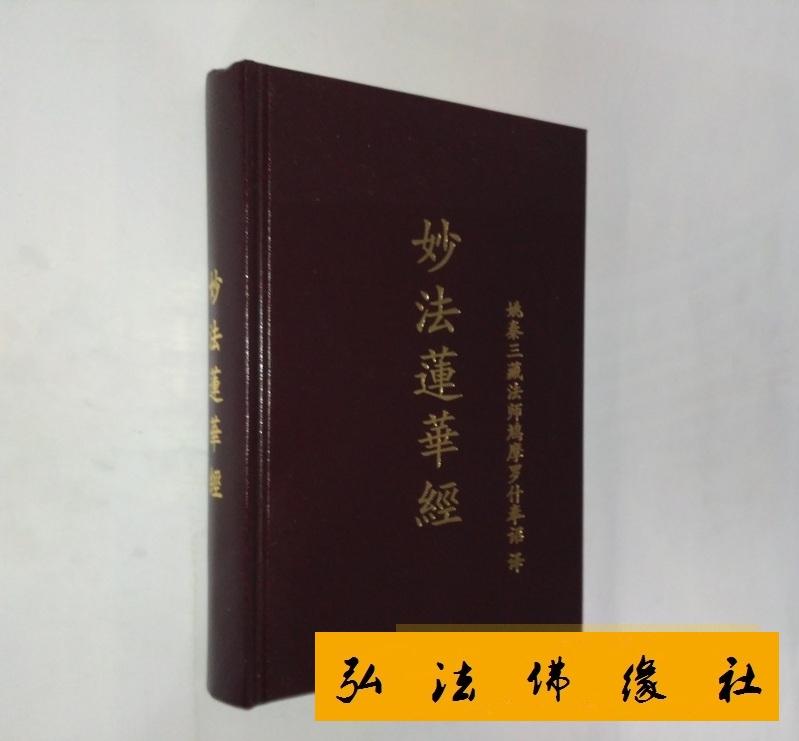 包邮 结缘 经书 佛经法宝《法华经《妙法莲华经》精装版简体注音