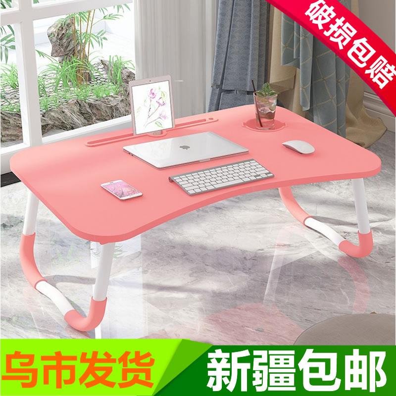 笔记本电脑床上小桌子可折叠学生宿舍懒人桌学习桌床上桌新疆包邮