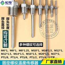 注塑點膠機感溫線鎧裝PT100型J型E型K溫度傳感器M6M8螺釘熱電偶
