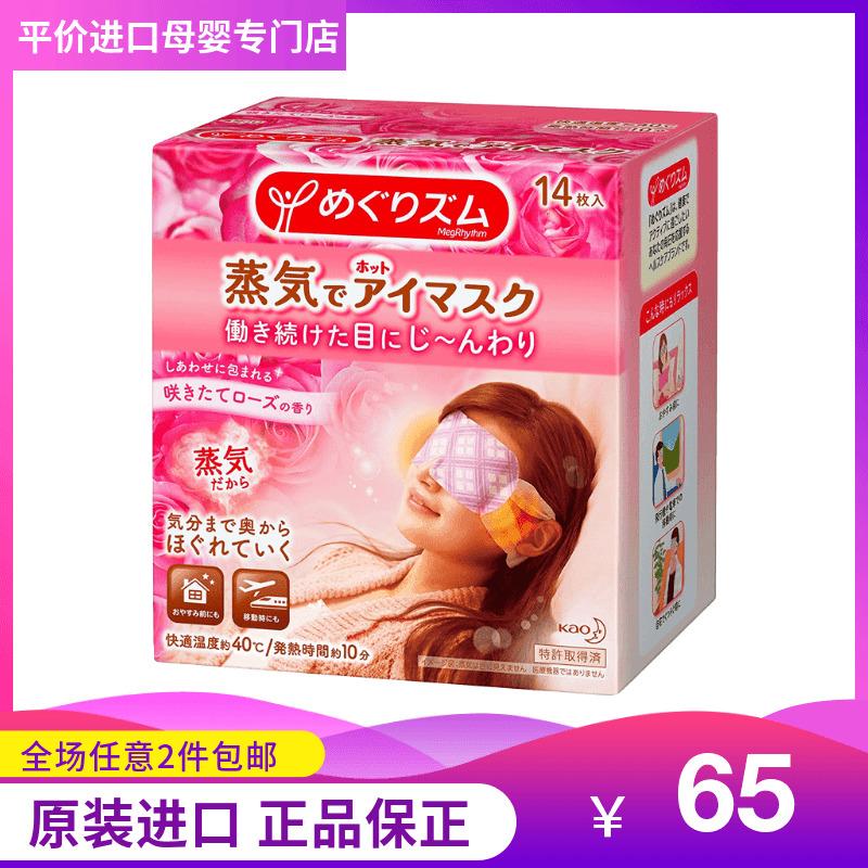 日本花王蒸汽睡眠遮光睡觉护眼罩(用64元券)