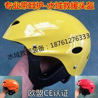 Специальность оригинал Водный спасательный шлем Спортивная защита шлема верх Дрейфующие наушники красный синий белый оранжевый черный