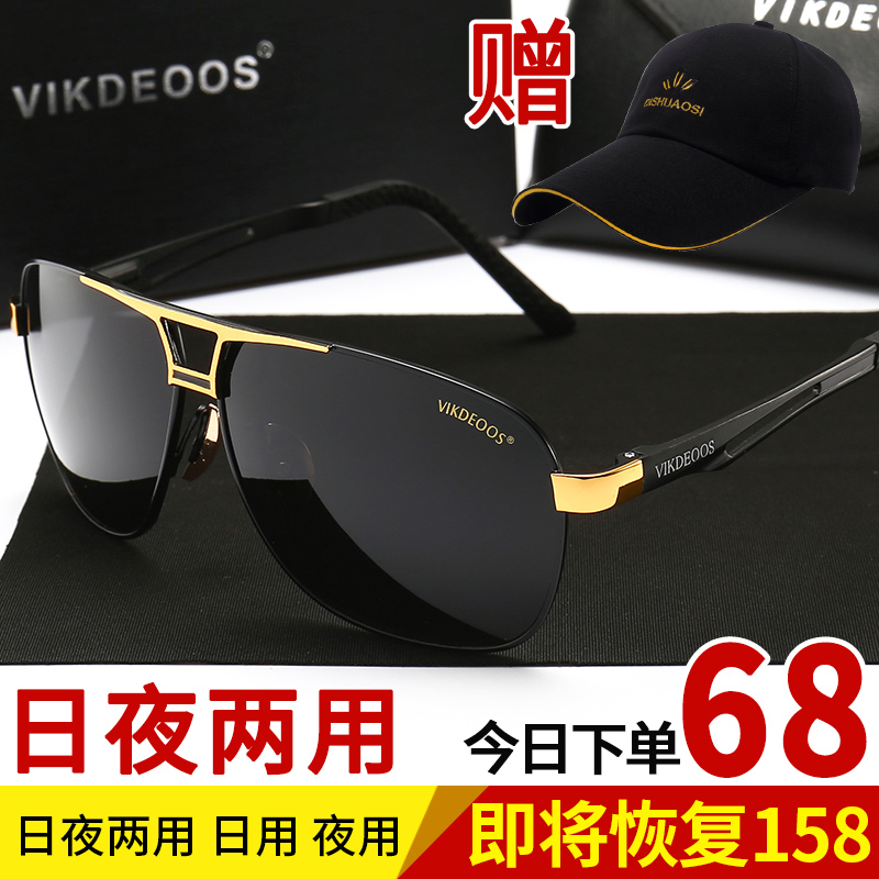 Day and night Sunglasses male color changing polarized drivers side Sunglasses mens personality fashionable fishing night driving glasses