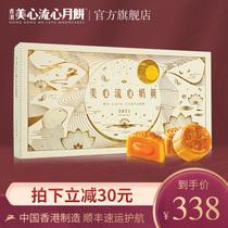 香港美心月饼流心奶黄礼盒中秋节送礼特产广式港式蛋黄流沙糕点