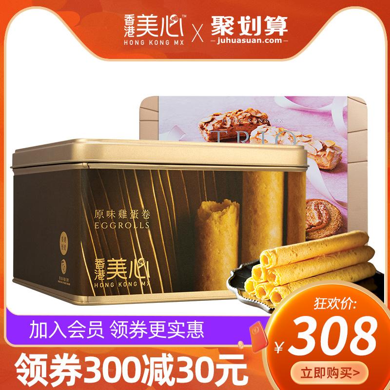中国香港美心原味蛋卷+三重奏礼盒组合休闲零食糕点饼干节日送礼