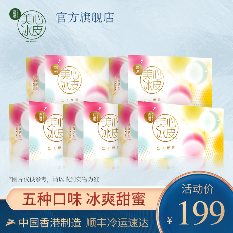 中国香港美心二人世界冰皮月饼组合港式水果芒果巧克力多口味中秋